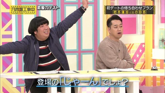 乃木坂工事中 恋愛模擬テスト⑮ (132)