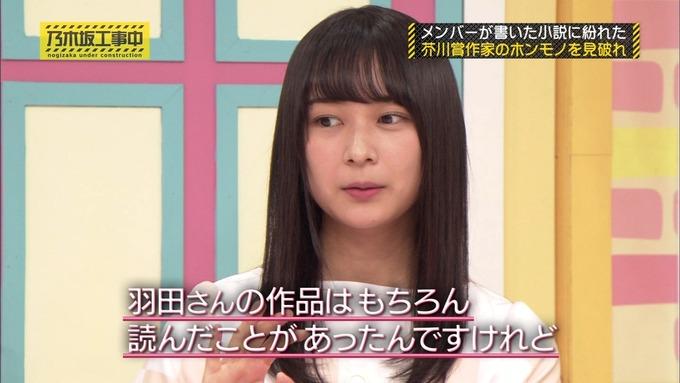 乃木坂工事中 センス見極めバトル⑨ (21)