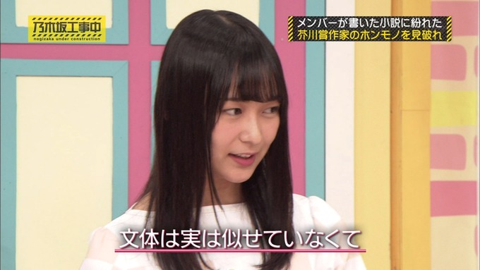 乃木坂工事中 センス見極めバトル⑨ (22)