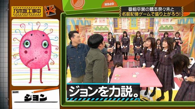 乃木坂工事中 橋本奈々未「ボードゲーム部」ナンジャモンジャ (73)