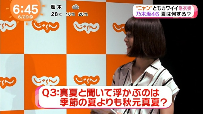 めざましテレビ じゃらん② 乃木坂46 (34)