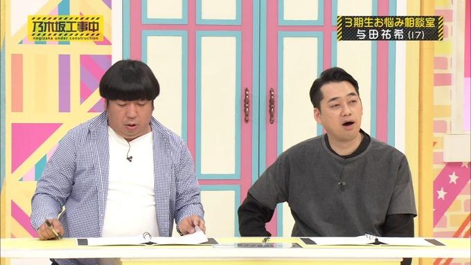 乃木坂工事中 3期生悩み相談 佐藤楓 (57)