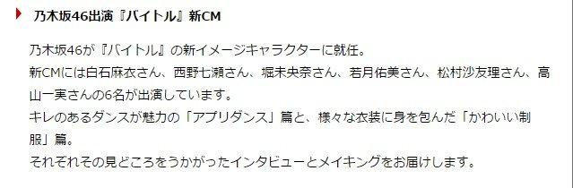 CM INDEX 乃木坂46 (2)