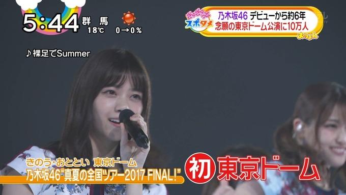 9 おは4 乃木坂46 真夏の全国ツアー2017東京ドーム (11)