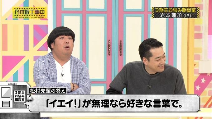 乃木坂工事中 3期生悩み相談 岩本蓮加 (42)