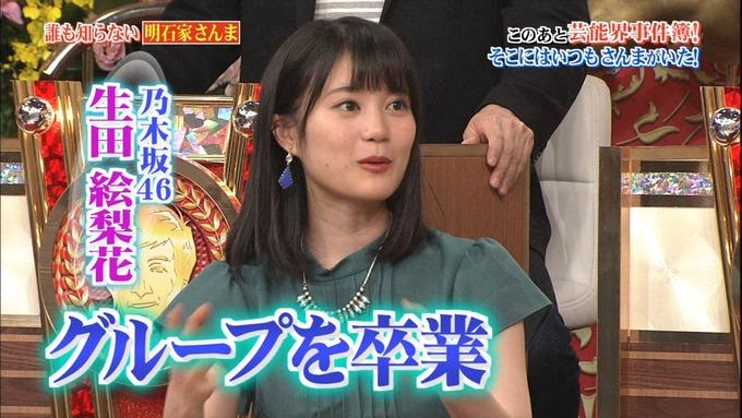 26 誰もしらない明石家さんな 生田絵梨花 (31)