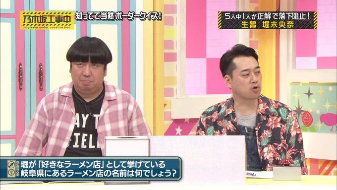 乃木坂工事中 ボーダークイズ⑨ (48)