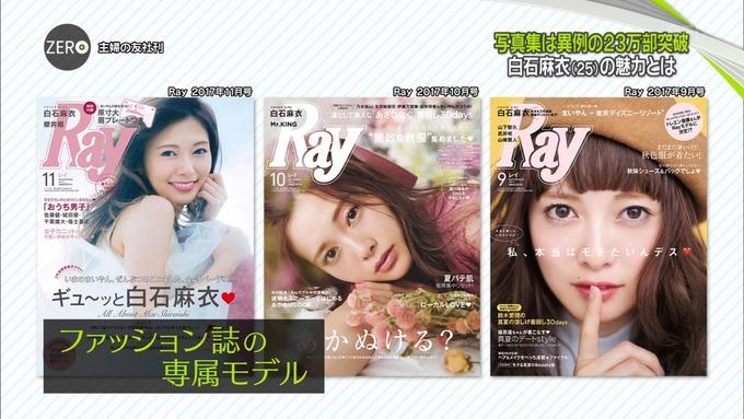 NEWS ZERO 白石麻衣特集 (12)
