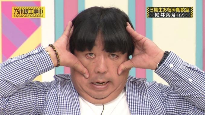 乃木坂工事中 3期生悩み相談 向井葉月 (84)