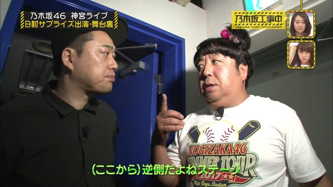 乃木坂工事中 日村密着⑦ (15)