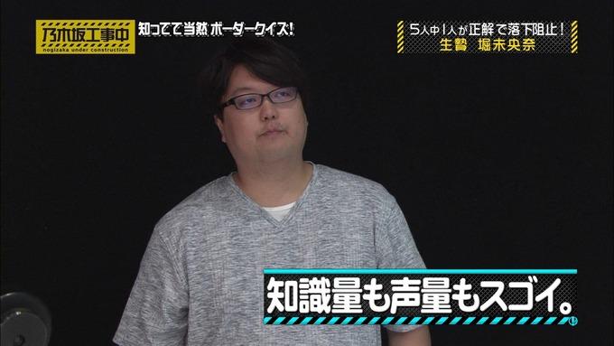 乃木坂工事中 ボーダークイズ⑨ (29)
