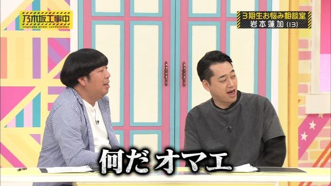 乃木坂工事中 3期生悩み相談 岩本蓮加 (87)