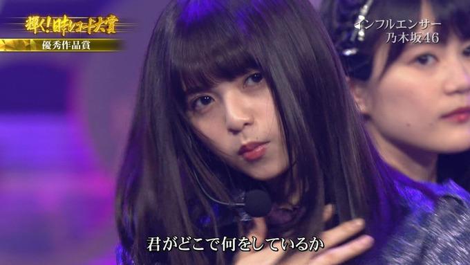 30 日本レコード大賞 乃木坂46 (51)