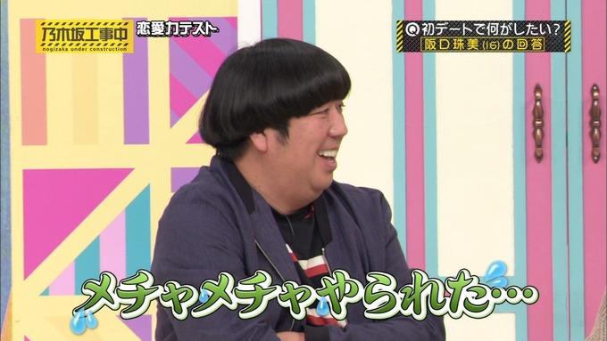 乃木坂工事中 恋愛模擬テスト⑫ (13)