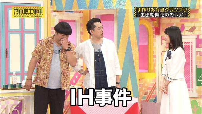 乃木坂工事中 お弁当グランプリ生田絵梨花① (11)