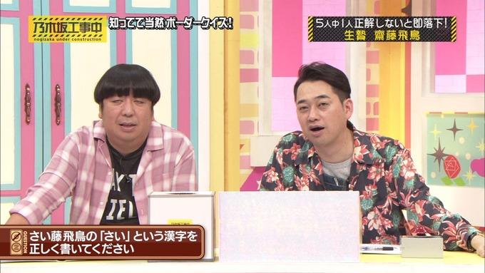 乃木坂工事中 ボーダークイズ⑤ (52)
