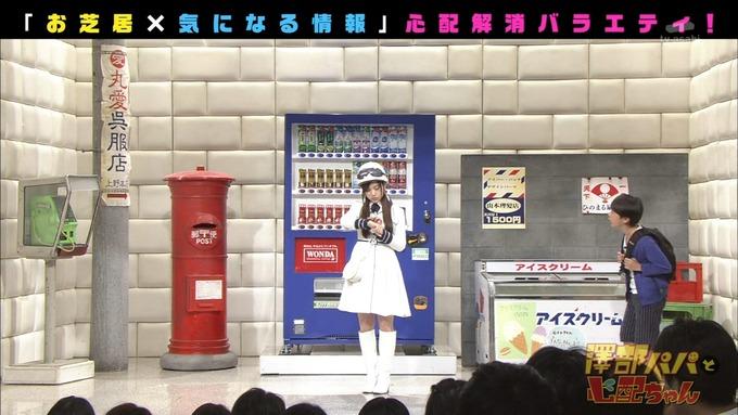 澤部と心配ちゃん 2 星野みなみ (12)