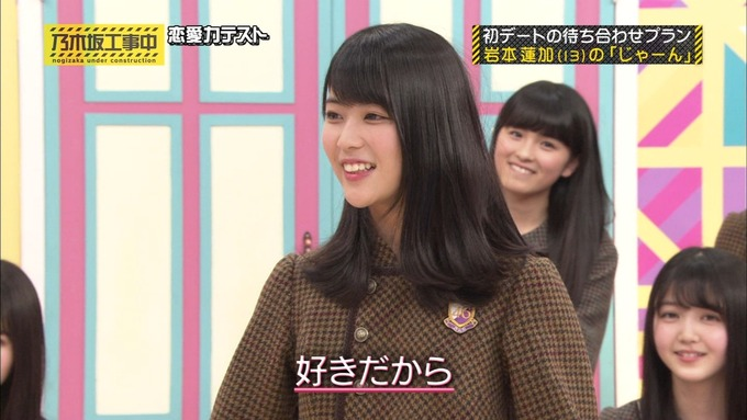 乃木坂工事中 恋愛模擬テスト⑮ (210)