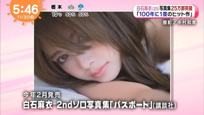 30 めざましテレビ 白石麻衣 写真集 (3)