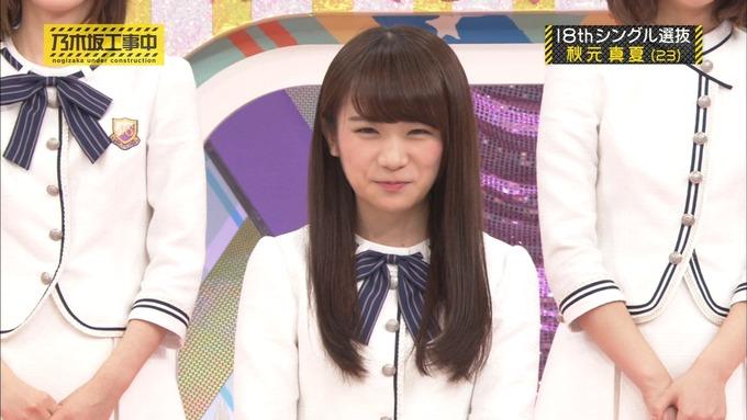 乃木坂工事中 18thシングル選抜 秋元真夏 (43)