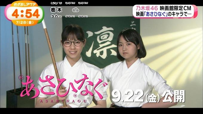 めざましアクア あさひなぐ 限定CM (24)