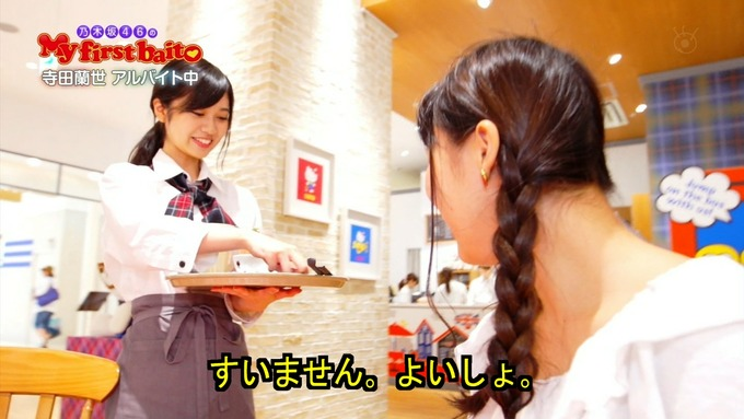 19 My first baito 寺田蘭世③ (31)