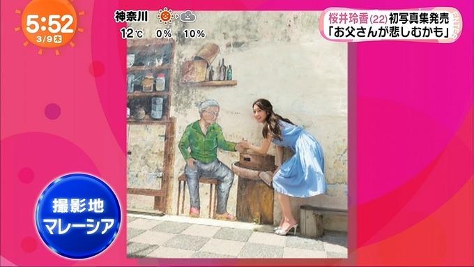 めざましテレビ桜井玲香 写真集 (5)