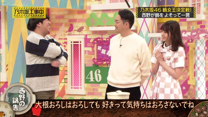 乃木坂工事中 鍋女王決定戦④ (22)