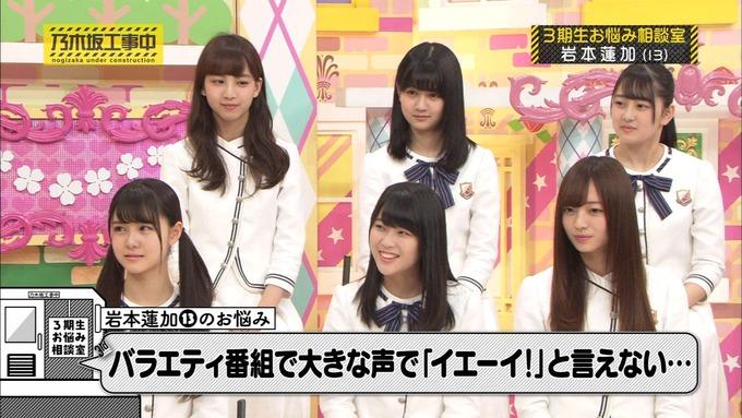 乃木坂工事中 3期生悩み相談 岩本蓮加 (5)