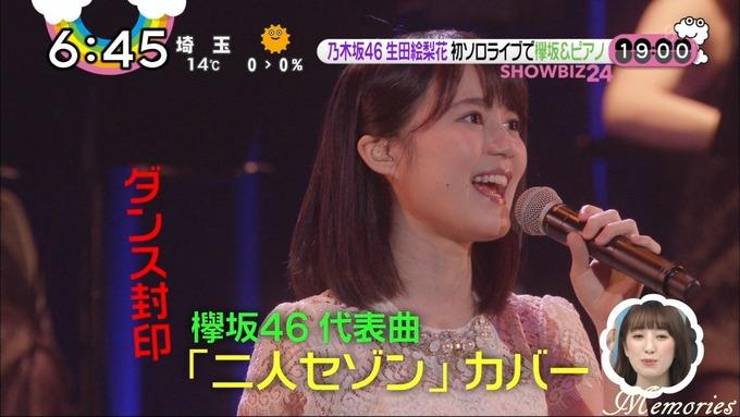 ZIP 生田絵梨花ソロコンサート (14)