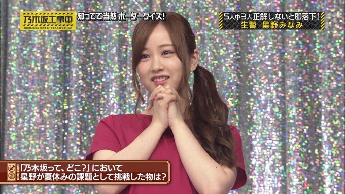 乃木坂工事中 ボーダークイズ③ (31)
