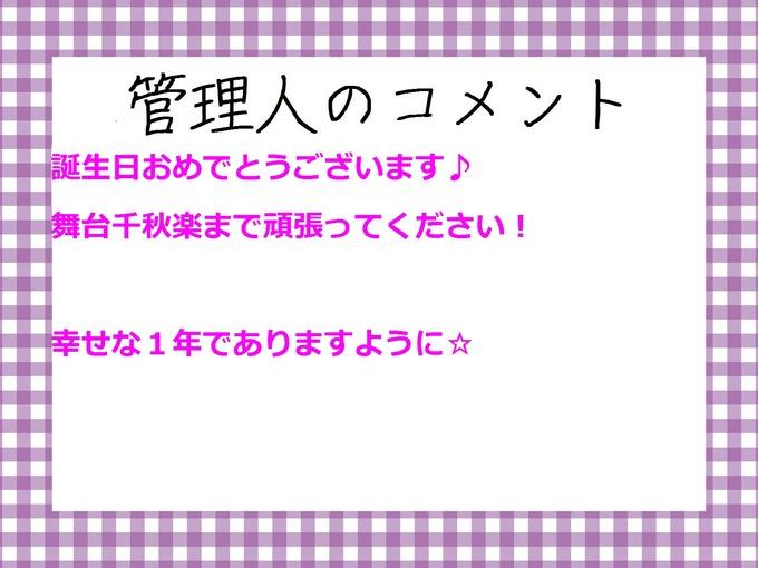 管理人のコメント 伊藤純奈 誕生祭2017