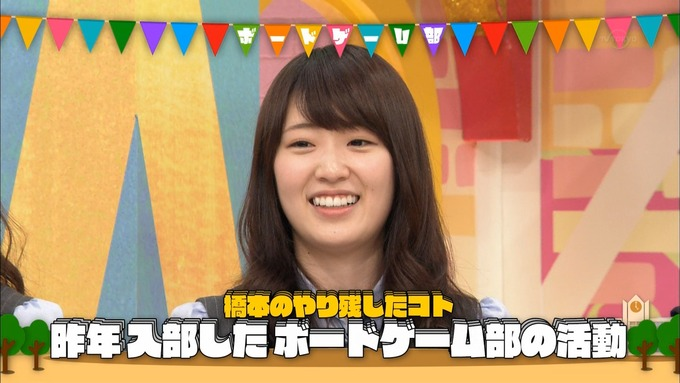 乃木坂工事中 橋本奈々未「ボードゲーム部」ナンジャモンジャ (22)