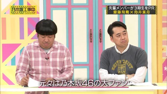 乃木坂工事中 齋藤飛鳥が向井葉月を紹介 (394)