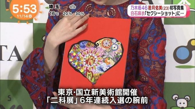 めざましテレビ 若月佑美 写真集 お渡し会 (15)
