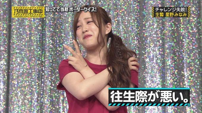 乃木坂工事中 ボーダークイズ③ (59)