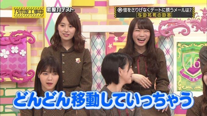 乃木坂工事中 恋愛模擬テスト⑧ (10)