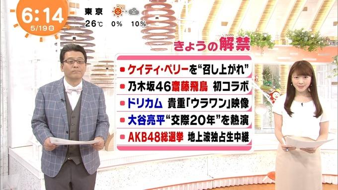 めざましテレビ 齋藤飛鳥 惑星タントラ (15)