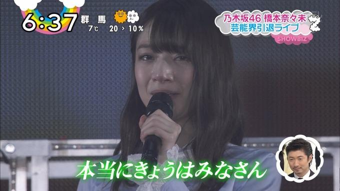橋本奈々未卒業コンサート『ZIP』 (24)