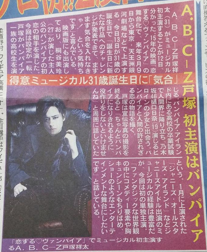 恋するヴァンパイア (3)