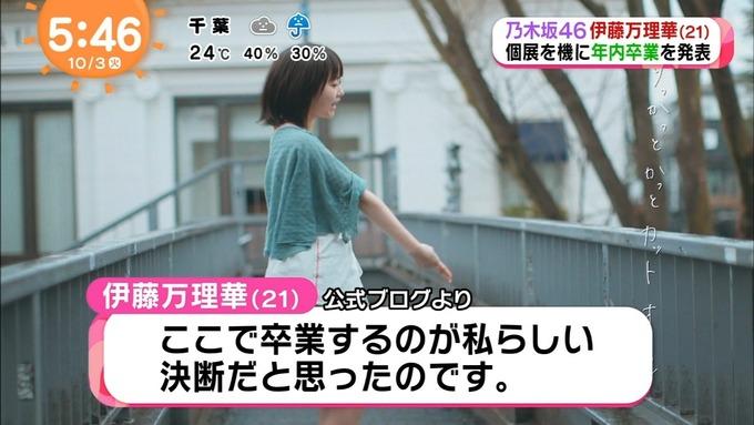 めざましテレビ 伊藤万理華 卒業 (8)