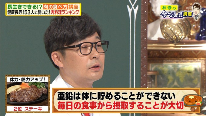 20 林修の今でしょ 秋元真夏 (87)