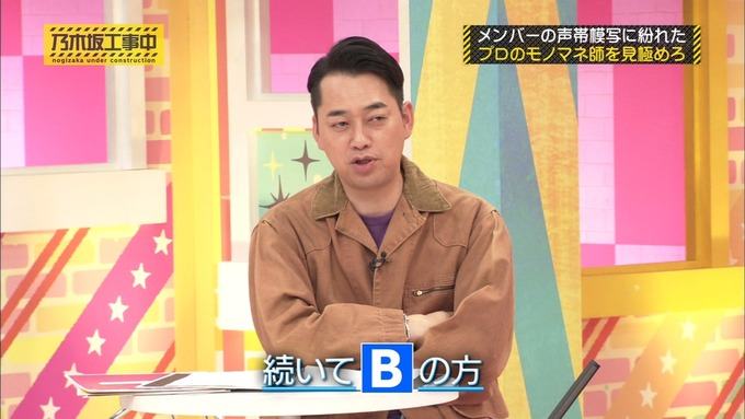 乃木坂工事中 センス見極めバトル⑩ (142)
