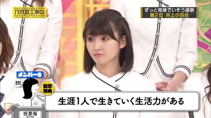 乃木坂工事中 将来こうなってそう総選挙2017③ (11)
