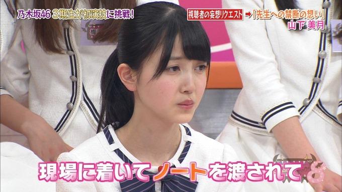 NOGIBINGO8 妄想リクエスト山下美月 (59)