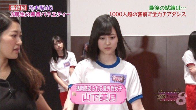 NOGIBINGO83期生 最後の試練② (67)