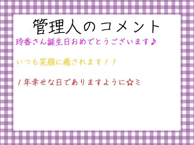 管理人のコメント 桜井玲香 生誕祭2017