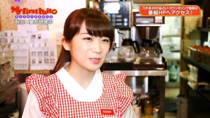 6 My first baito 秋元真夏① (25)