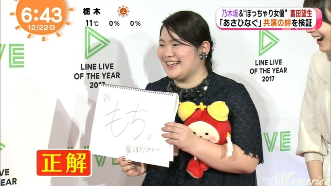 めざましアクア テレビ 生田 松村 桜井 富田 (42)