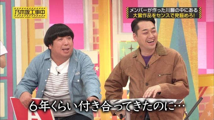 乃木坂工事中 センス見極めバトル② (28)